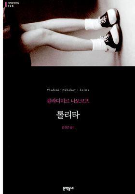 『롤리타』のポスター