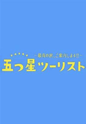 5성 투어리스트 ~ 최고의 여행, 안내합니다!! ~의 포스터