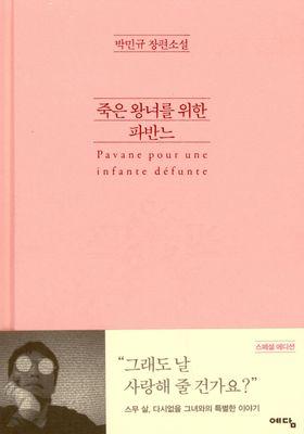 죽은 왕녀를 위한 파반느's Poster