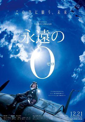 The Eternal Zero's Poster