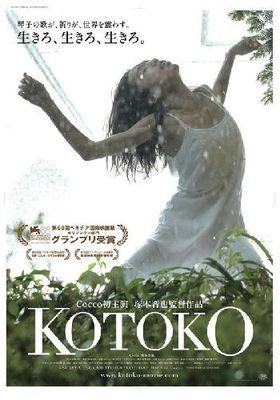 Kotoko's Poster