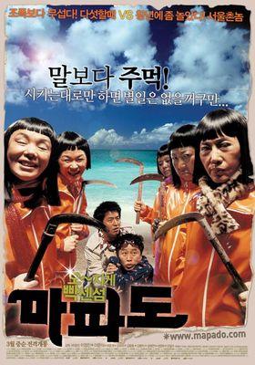 『麻婆島』のポスター