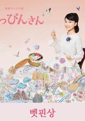 『べっぴんさん』のポスター