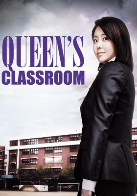 The Queen's Classroom 's Poster