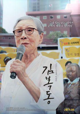 『キム・ボクドン(原題)』のポスター