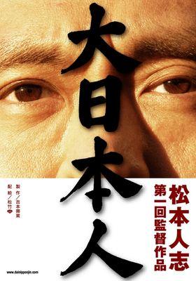 대일본인의 포스터