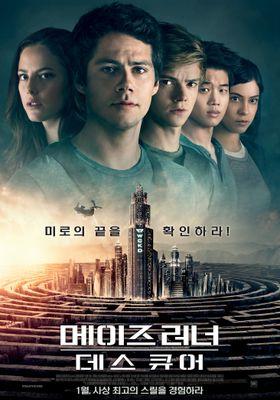 『メイズ・ランナー:最期の迷宮』のポスター