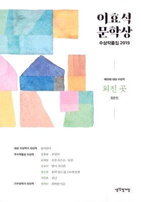 이효석문학상 수상작품집 2019의 포스터