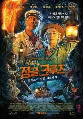 정글 크루즈의 포스터