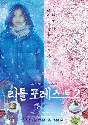 『リトル・フォレスト 冬・春』のポスター