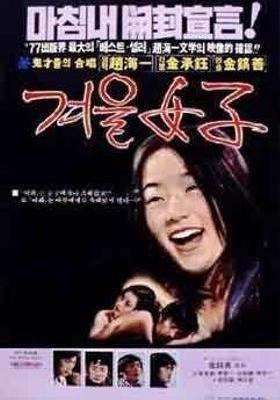 겨울 여자의 포스터