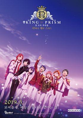 『KING OF PRISM Shiny Seven Stars 劇場編集版III レオ×ユウ×アレク』のポスター