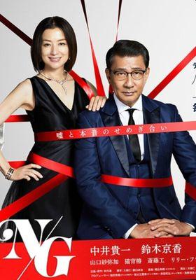 공연 NG의 포스터