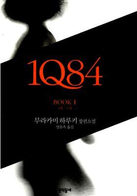 1Q84의 포스터