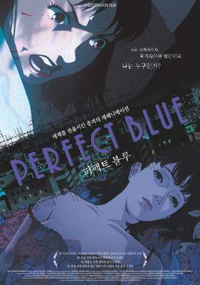 『PERFECT BLUE』のポスター