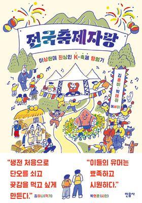 전국축제자랑의 포스터