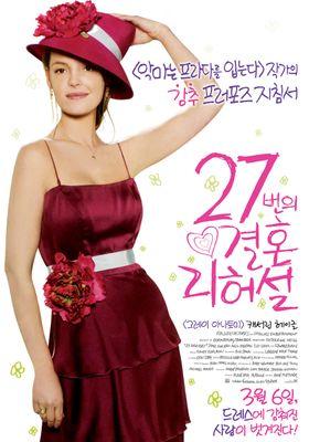 27번의 결혼 리허설의 포스터