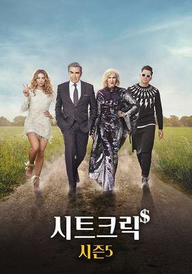 『シッツ・クリーク シーズン5』のポスター