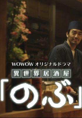 異世界居酒屋「のぶ」's Poster