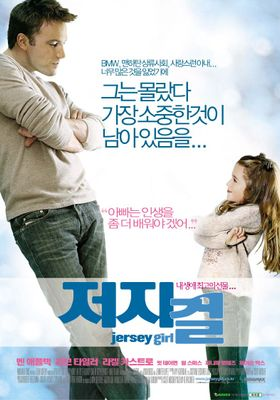 『世界で一番パパが好き!』のポスター