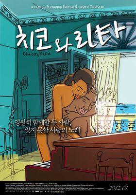 『チコとリタ』のポスター