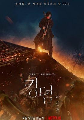 『キングダム: アシンの物語』のポスター