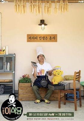 『나홀로 이식당』のポスター