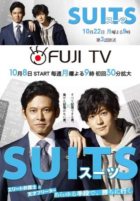 Suits Season 1's Poster