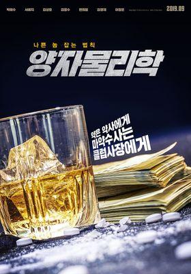 『不夜城の男』のポスター