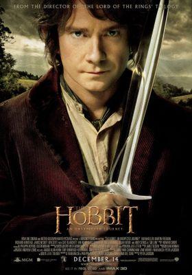『ホビット 思いがけない冒険』のポスター