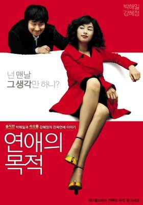 『恋愛の目的』のポスター