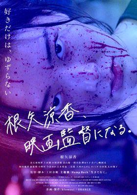 根矢涼香、映画監督になる。's Poster