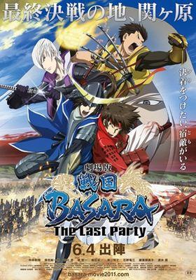 전국바사라 극장판: 라스트 파티의 포스터