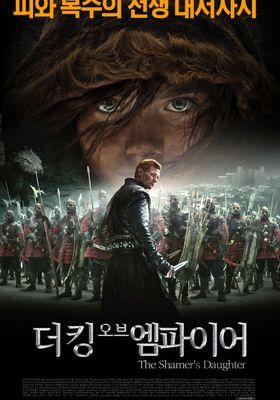 더 킹 오브 엠파이어의 포스터