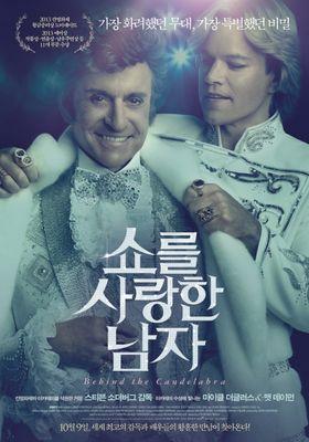 『恋するリベラーチェ』のポスター