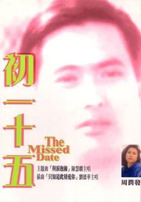 初一十五: The Missed Date's Poster