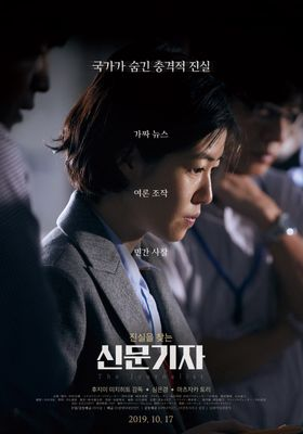The Journalist's Poster