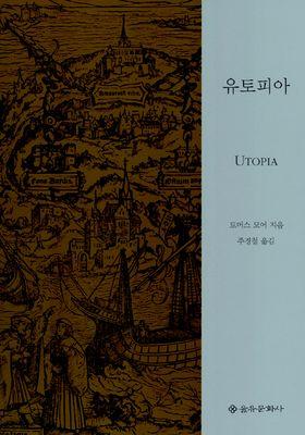 유토피아's Poster