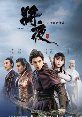 장야의 포스터