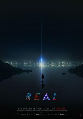 『リアル』のポスター