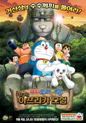 『映画ドラえもん 新・のび太の大魔境 ペコと5人の探検隊』のポスター