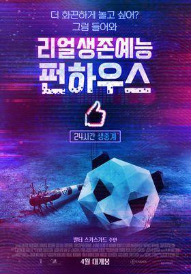 리얼생존예능 펀하우스의 포스터