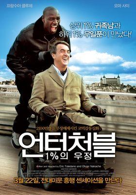 『最強のふたり』のポスター