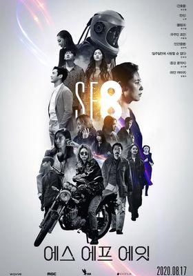 시네마틱드라마 SF8의 포스터