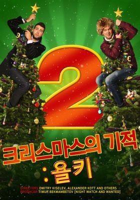 『크리스마스의 기적:욜키2』のポスター