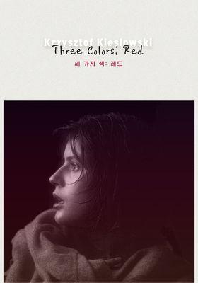 세 가지 색 : 레드의 포스터
