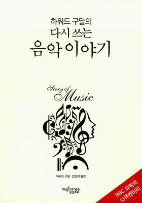 하워드 구달의 다시 쓰는 음악 이야기's Poster