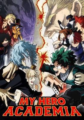 『僕のヒーローアカデミア 3rd』のポスター