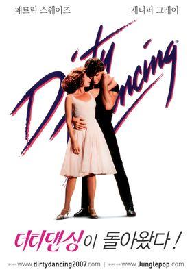 『ダーティ・ダンシング』のポスター