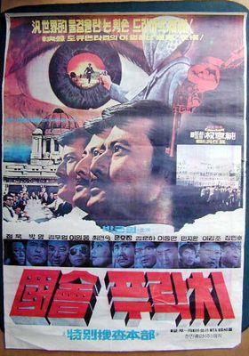 국회 푸락치의 포스터